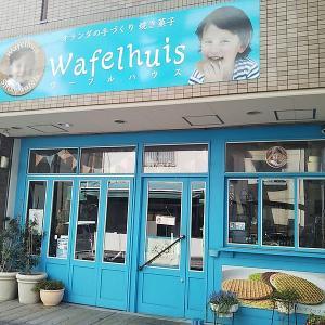 ワーフルハウス(Wafelhuis) ワッフル 自動販売機(灘区)