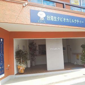 ピタくん 鳴尾店 タピオカ 2019年9月オープン(西宮)