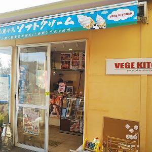 ベジキッチン(VEGE KITCHEN) ソフトクリーム 六甲のめぐみ(西区)