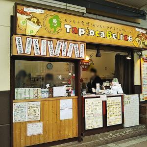タピオカベリーズ PLiCO六甲道店 タピオカ 六甲道(灘区)