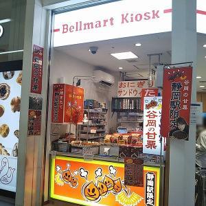 ベルマートキヨスク(Bellmart Kiosk) 静岡1号 天津甘栗 静岡駅(静岡)
