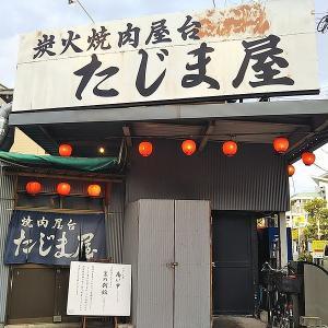 炭火焼肉屋台 たじま屋 神戸駅(兵庫区)