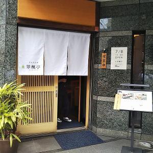 さんのみや 翠楓亭 2020年7月8日オープン(三宮)