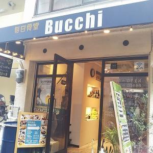 毎日食堂 ブッチ(Bucchi) 2020年3月18日オープン(三宮)
