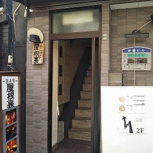 麺Sonan ラーメン 2020年7月23日オープン(三宮)