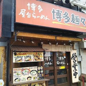【閉店】博多麺々 板宿店 響(ひびき) 板宿(須磨区)