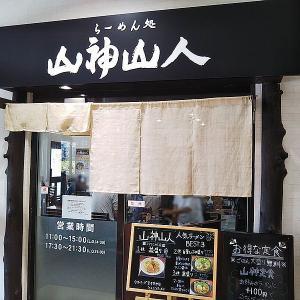 山神山人 コア北町店(さんじんさんじん) 味付煮玉子盛り(北区)