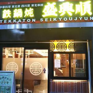 盛興順 三宮店(セイコウジュン)2019年8月24日オープン(三宮)