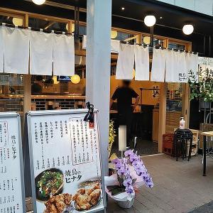 焼鳥のヒナタ 六甲道店 2020年9月21日オープン 六甲道(灘区)