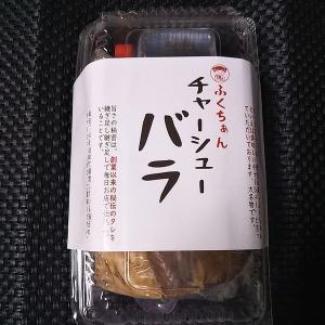 ふくちぁん餃子 板宿店 2021年7月6日オープン 板宿(須磨区)