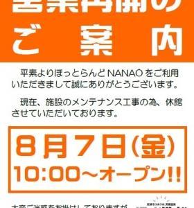 8月7日(金)朝10:00より営業再開いたします!!