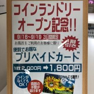 コインランドリーオープン記念!!