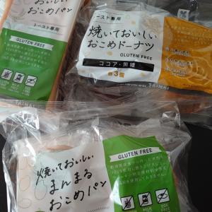 【米粉パン】市販の米粉パンをおいしく食べるコツ