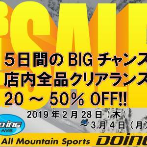 5日間限りのBIG SALE開催!
