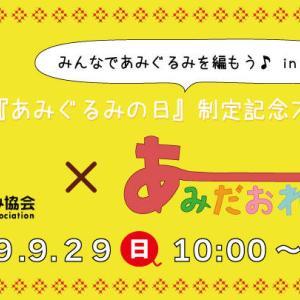 ★イベント告知★9/29(日)は、下北沢駅前で野外あみだおれ!!