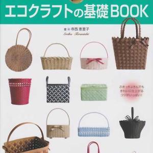 寺西恵里子先生著「エコクラフトの基礎BOOK」ブックレビュー後編
