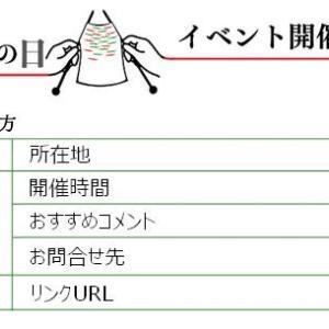 ★11月3日は手編みの日★楽しいイベントがいっぱい♪