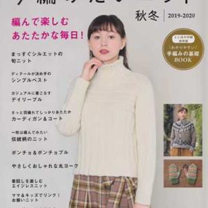 ブティック社発刊「今編みたいニット秋冬2019-2020」ブックレビュー後編