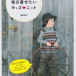 岡本啓子先生著「90~130㎝サイズの毎日着せたいキッズニット」ブックレビュー後編