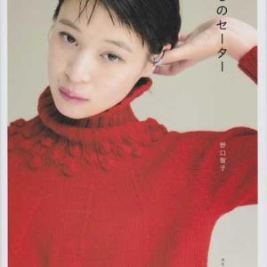 野口智子先生著「わたしのセーター」ブックレビュー前編