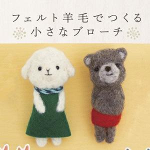 ★新商品情報★「フェルト羊毛で作る小さなブローチ」新登場