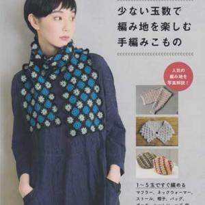 ブティック社発刊「少ない玉数で編み地を楽しむ手編みこもの」ブックレビュー後編