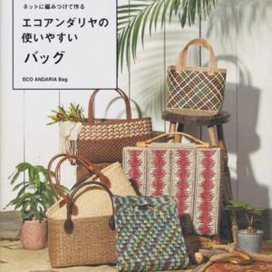 朝日新聞出版発刊「ネットに編みつけて作る エコアンダリヤの使いやすいバッグ」ブックレビュー後編