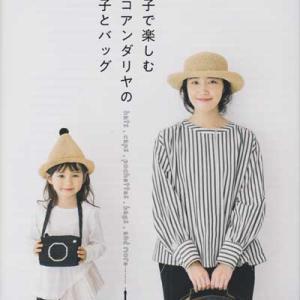 朝日新聞出版発刊「親子で楽しむエコアンダリヤの帽子とバッグ」ブックレビュー後編