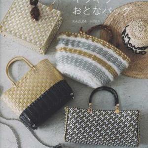 中野和美先生著「ハマナカロマーレ&チューブベリーで作る キラキラおとなバッグ」ブックレビュー前編