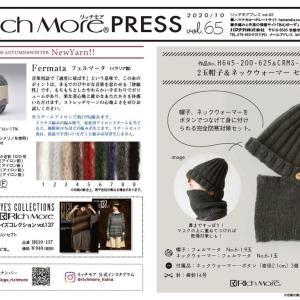 リッチモアプレス64~新商品に伸びーる糸が登場!!~