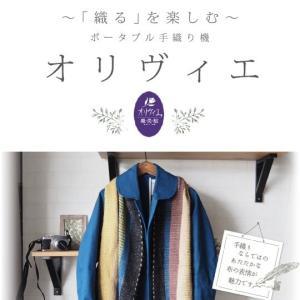 毎月更新オリヴィエ特集★秋冬の新作レシピ中間報告!