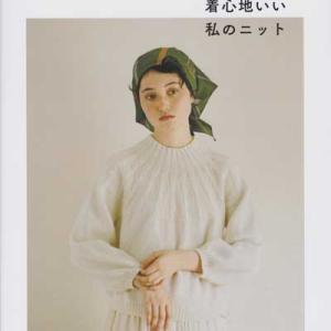 朝日新聞出版発刊「ソノモノで編む着心地いい私のニット」ブックレビュー後編