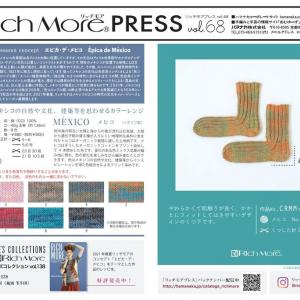 リッチモアプレス68~【特別号】新商品登場&超便利な新作エコバッグ!~