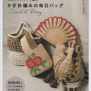 日本ヴォーグ社発刊「エコアンダリヤで編む かぎ針編みの毎日バッグ」ブックレビュー後編