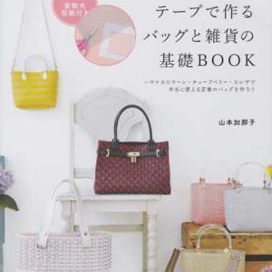 山本加那子先生著「ネットとテープで作るバッグと雑貨の基礎BOOK」ブックレビュー後編
