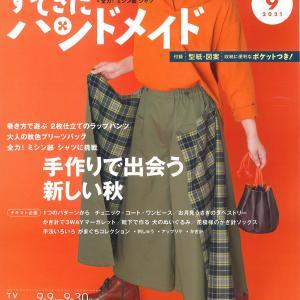 秋に向けて編み始めよう♪〜すてきにハンドメイド9月号〜
