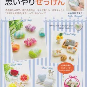 寺西恵里子先生著「羊毛フェルトで作る思いやりせっけん」ブックレビュー後編