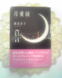 長野県千曲市が、「摩訶不思議月の都」日本遺産ヾ(*´∀`*)ノ