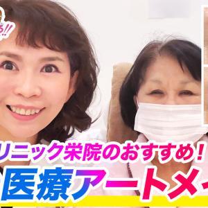 人気の【アートメイク】のご紹介!最新YouTube動画☆