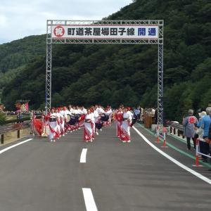 町道茶屋場田子線が開通しました。