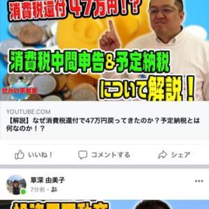 47万円消費税還付!