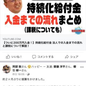 ついに200万円振り込み!持続化給付金の流れ!