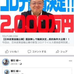 2,000万円融資決定!日本政策金融公庫中小企業事業の融資基準解説