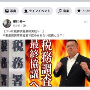 税務調査続報!