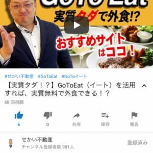実質タダで食事ができる!!!
