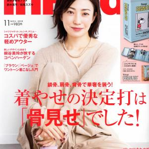 雑誌『InRed』2019年11月号 「インレッド的女子のための本棚」で慶田のおすすめ本紹介!
