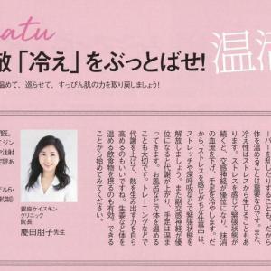 光文社オンラインショップ「kokode.jp」カタログ スッピン力の天敵「冷え」をぶっとばせ!