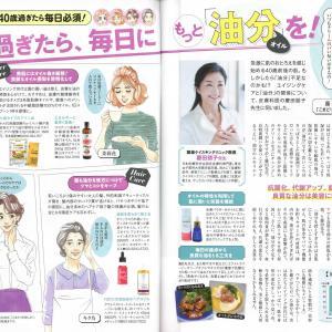 週刊誌『週刊女性』肌にも髪にも身体にも、40歳過ぎたら、毎日にもっと「油分(オイル)」を!