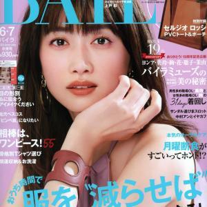 雑誌『BAILA』2020年6・7月合併号 特集「黒ずみ・ひらき・たるみ、3大悩みを狙い撃つ!」