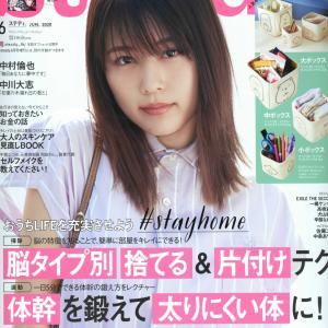 雑誌『steady』6月号6月7日発売  特集「大人のスキンケア見直しbook~肌質&お悩み別